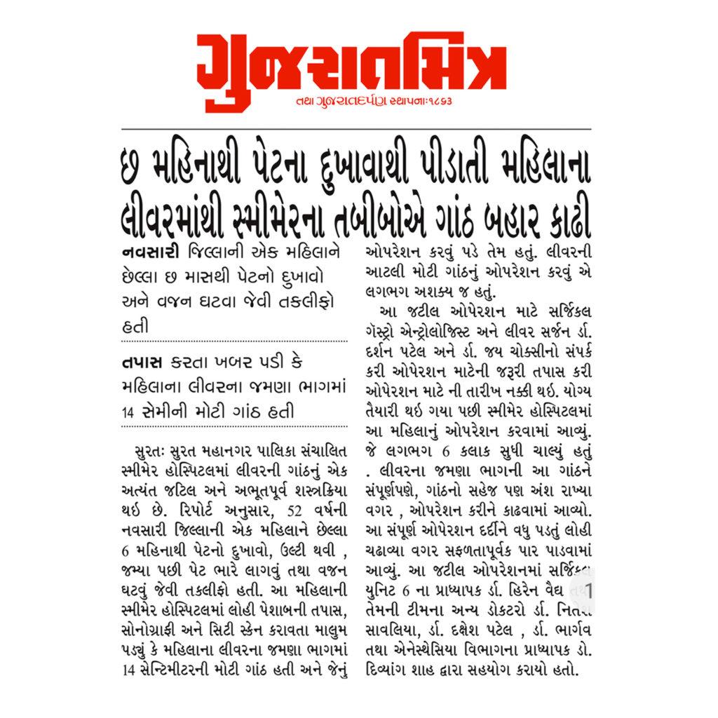 Gujarat Mitra